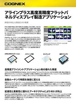 AlignPlus Datasheet
