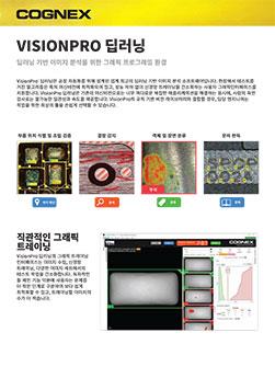 VisionPro ViDi Datasheet