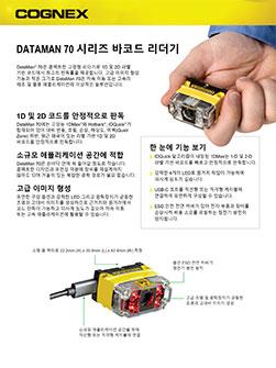 DataMan 70 Series Datasheet