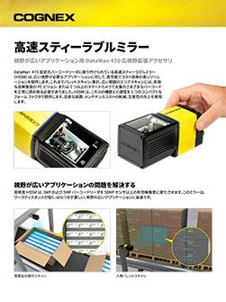 Datasheet_HSSM_EN-thumbnail