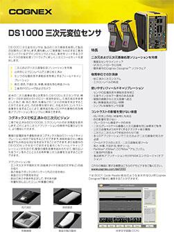 DS1000_Datasheet11887