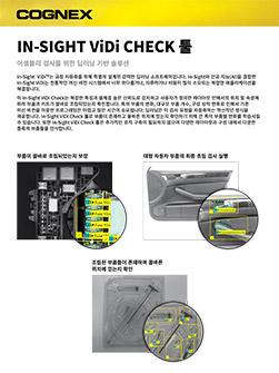 In-Sight ViDi Check Tool
