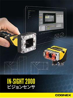 Product_Guide_Vision_Sensors_EN-thumb19368
