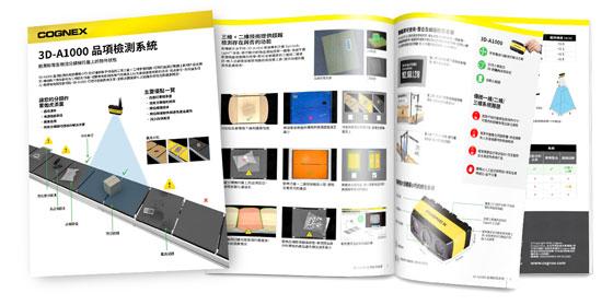 3D-A1000 Item Detection System Datasheet