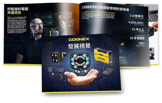 Cognex_Product_Guide_EN-SPREAD
