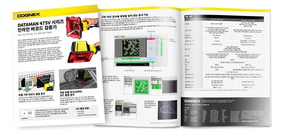 dataman-475v-datasheet