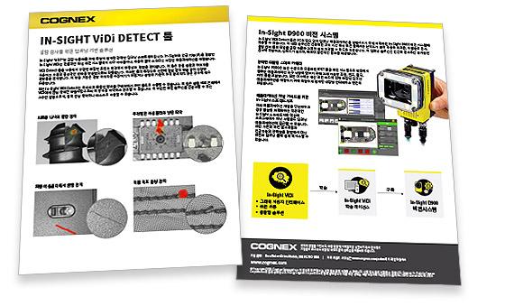 In-Sight ViDi Detect Tool