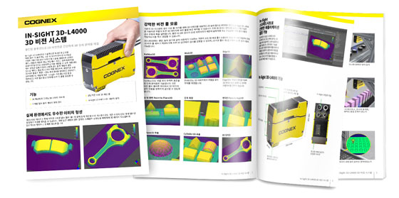 In-Sight 3D-L4000 데이터시트