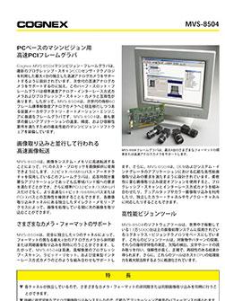 MVS-8504_Datasheet_JP10113