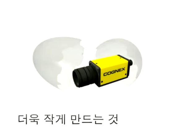 kr Smallest Vision System with Exceptional Performance