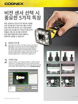 5_things_to_look_for_in_a_vision_sensor_EN