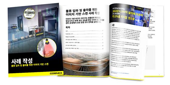 Making-the-Case-Flipbook