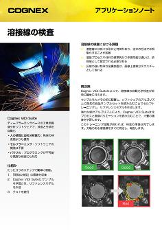 アプリケーションノート:溶接線の検査
