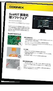 SuaKIT Vision Software datasheet