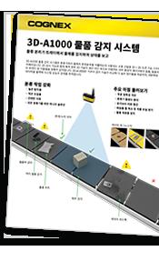 3D-A1000 Item Detection Datasheet Spotlight